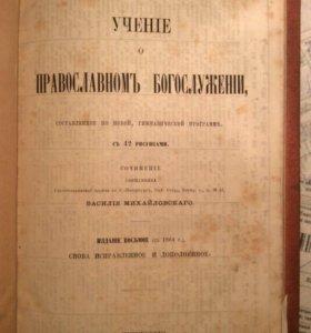Книга 1873 года о православии и богослужении