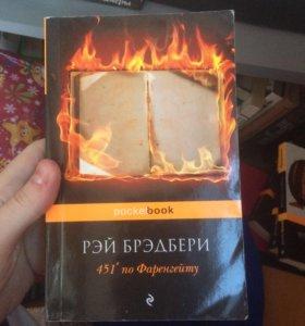 Рэй брэдбери книга