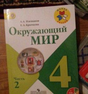 Книги 4 класс