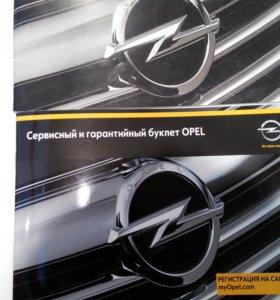 Сервисная книжка Opel
