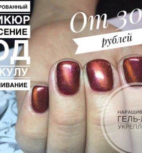 Гель-лак от 400 рублей
