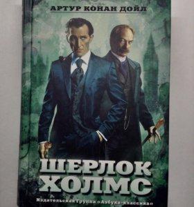 Сборник рассказов о Шерлоке Холмсе