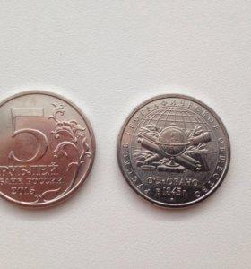 Юбилейная монета Русское Географическое общество