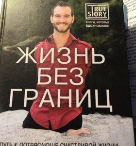 Книга. Ник Вуйчич-Жизнь без границ.