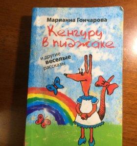 """Книга""""Кенгуру в пиджаке"""""""