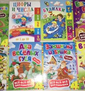 Книжки детские новые картонный вариант