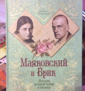 Маяковский и Брик Роман в письмах