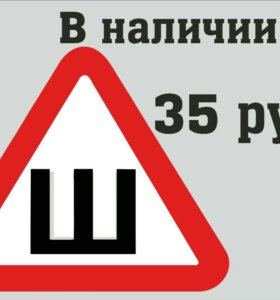Автомобильный знак