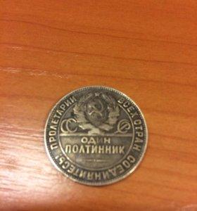 Три Юбилейных Рубля.И один Серебреный полтинник .