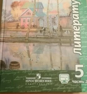 Учебник по Литературе 5 класс