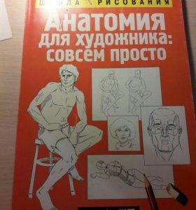 """Книга """"Анатомия для художников: совсем просто"""""""