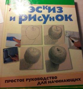 "Книга ""Эскиз и рисунок"""