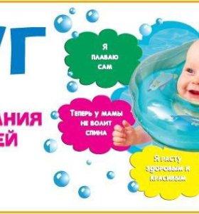 Круг для плавания малышей отдам