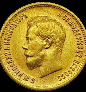 Золотой царский червонец 1899 год