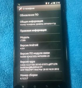 Sony Xperia lt28h LTE