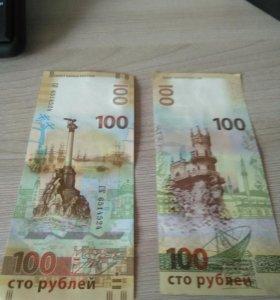 Крымские сотки