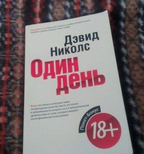 Книга Дэвид Николс - Один день
