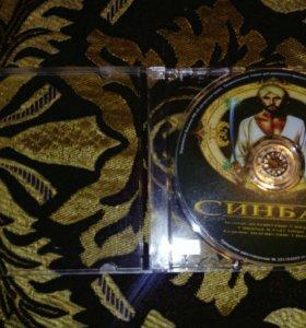 CD. Диск Путешествие симбада