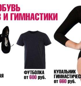 Одежда и обувь для танцев и гимнастики