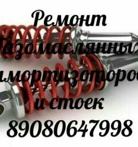 Мы предлагаем Вам услуги по восстановлению и ремон
