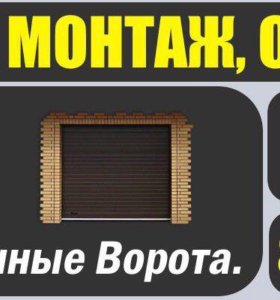 Монтаж,демонтаж,двери,ворота
