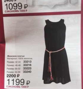 Платье новое!