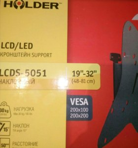 Кронштейн телевизионный Holder-lcds5051(19-32)