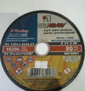 Круг отрезной метал 150×1.2