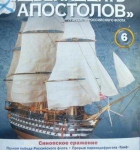 "Журнал DeAgostini ""Двенадцать апостолов"""