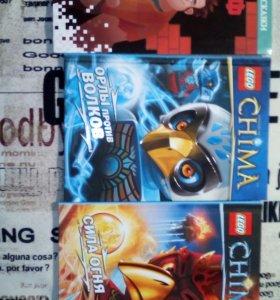 Книги: Ральф, Chima и Chima: сила огня.