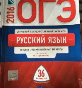 ОГЭ по русскому языку и обществознанию 2016