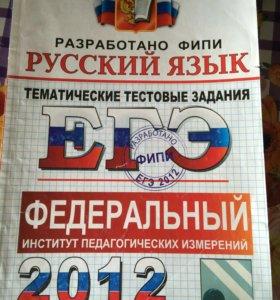 ЕГЭ по русскому языку 2012