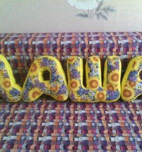 Буквы-подушки 1 шт.