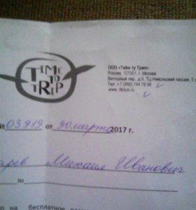 Продаю сертифекат не дорого тур на дваих дествител
