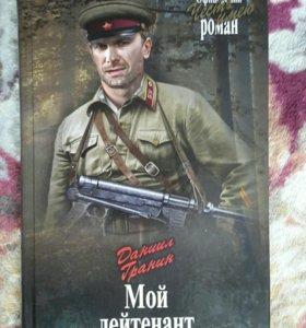 Мой лейтенант (Д.Гранин)