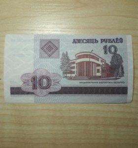10 рублей Беларусь 2000 год