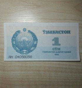 Узбекистан 1 сум 1992г.