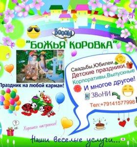 """Агентство праздников:""""БоЖьЯ КоРоВкА"""""""