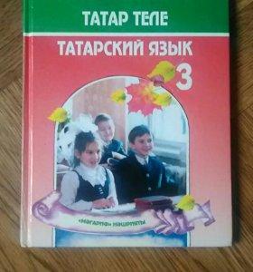 Татарский язык 3 класс