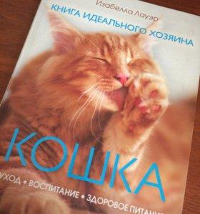 Книга про котов