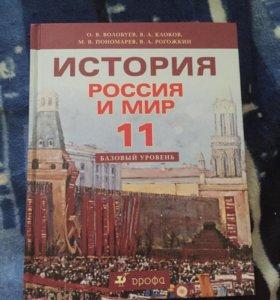 Учебник по истории 11 класс