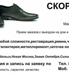 Мастер по ремонту и реставрации обуви.