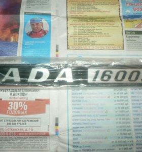 Оригинальная новая эмблема lada 1600 S