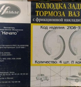 Задние колодки на ВАЗ 2109