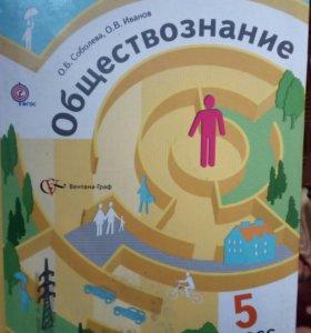 Учебник обществознания .