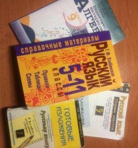 Справочники, сборники
