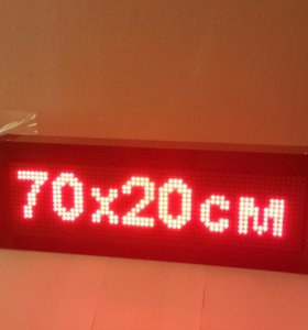 Бегущая строка 70х20см (Красная), P10, IP64
