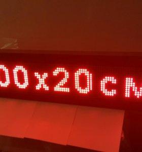 Бегущая строка 100х20см (красная), P10, IP64