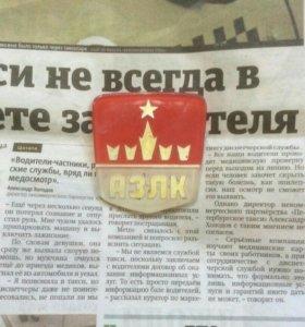 Вставка в эмблему решетки радиатора Москвич 2140