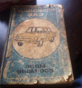 Книга автомобили ЗАЗ